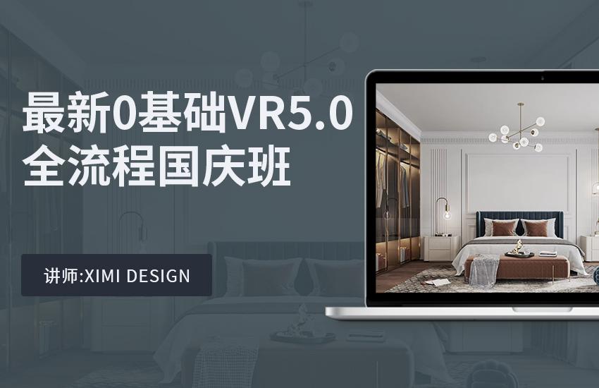 最新0基础VR5.0全流程国庆班