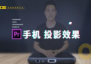 【PR教程】用pr软件制作:手机全息投影的放映机小特效,vlog开场必备!