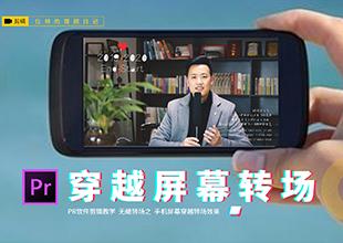 【PR教程】穿越手机屏幕创意转场,可用于vlog视频等无缝转场效果!