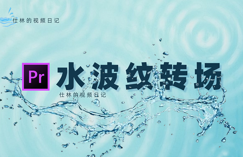 【PR教程】水波纹转场效果!
