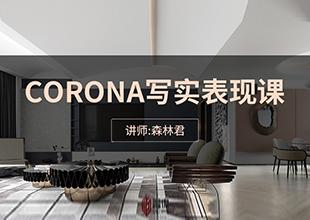 CORONA写实渲染表现线上加密版直播教程