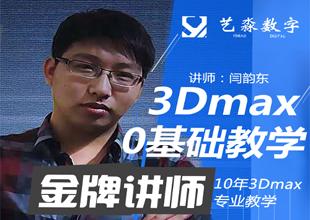 3Dmax——零基础教学