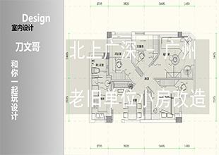 北上广小户型方案优化实例-广州