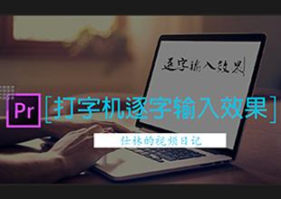 【PR教程】用pr制作文字打字机的逐字输入效果!