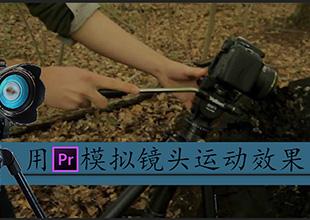 【PR教程】用pr模拟镜头运动的效果,让你的画面动起来!视频教程