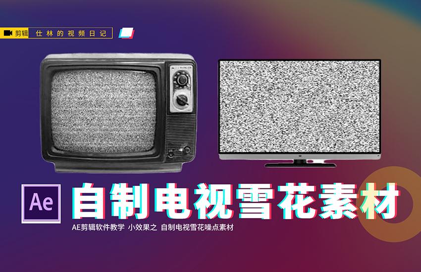 【AE教程】如何自己制作电视雪花噪点素材!