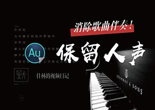 【AU教程】用au消除歌曲伴奏保留人声!