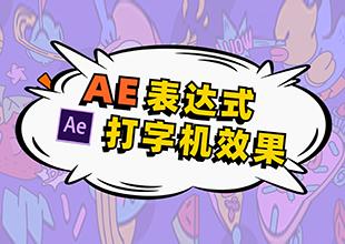 【AE教程】AE表达式,文字打字机效果!