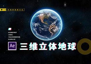 【AE教程】三维地球立体旋转效果!