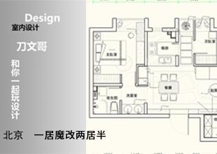 CAD-北京一居室魔改两居半教程