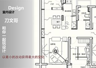 室内设计干货,一个厨房改动引发的户型变化视频教程