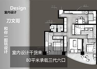 CAD-北上广深小户型设计,深圳三代口教程