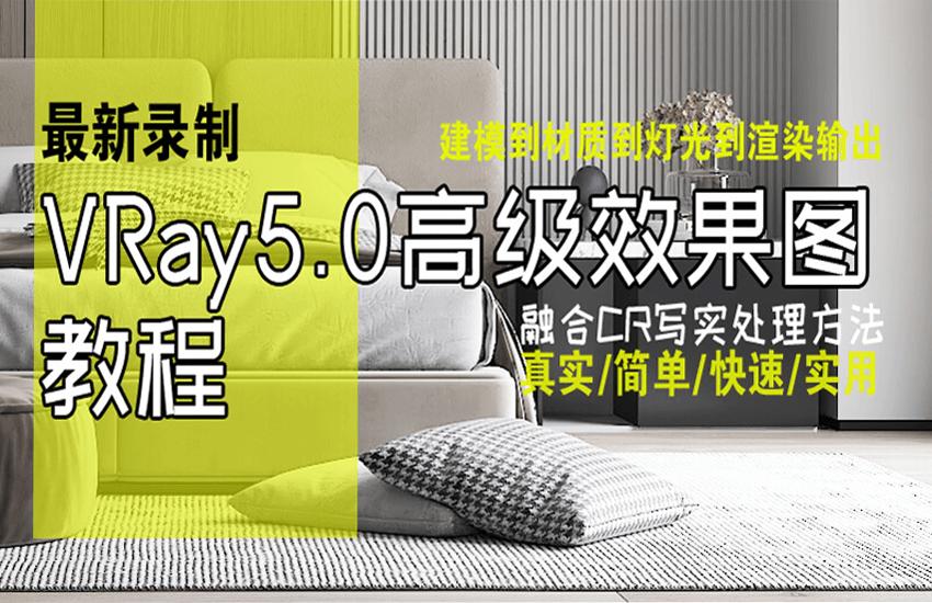 VRay5.0高级案例效果图实操教程