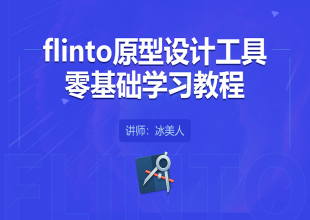 Flinto原型设计工具零基础入门学习教程
