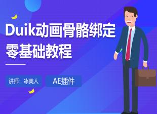 AE插件Duik动画骨骼绑定零基础入门教程