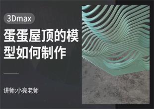 如何利用3Dmax制作蛋蛋屋顶的模型