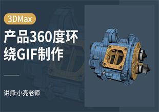 如何在3Dmax制作产品展示的360度环绕GIF图模型