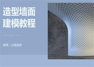如何利用3Dmax制作造型墙面