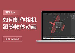 如何利用3Dmax制作相机跟随物体动画