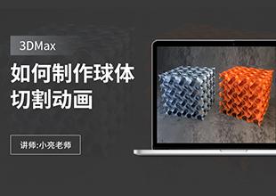 如何利用3Dmax制作四方连续3d打印模型