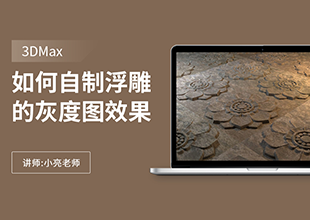 如何在3Dmax自制浮雕的灰度图效果