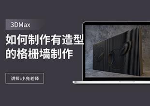 如何利用3Dmax制作有造型的格栅墙制作