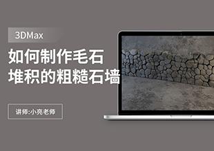 如何利用3Dmax制作毛石堆积的粗糙石墙
