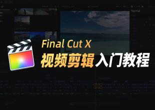 Final Cut X 视频剪辑入门教程