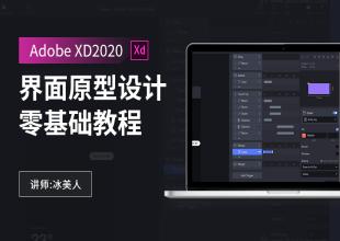 Adobe XD2020原型设计零基础入门教程