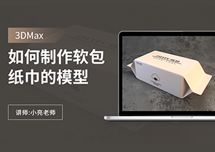 如何利用3Dmax制作软包纸巾的模型