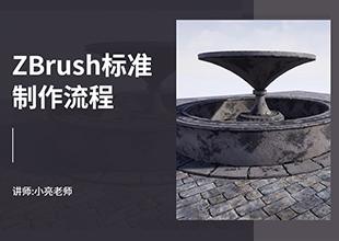 UE<esred>4</esred>资源-【ZBrush】标准制作流程