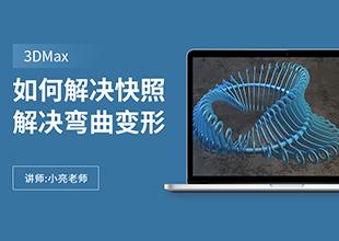 如何利用3Dmax解决快照阵列解决弯曲变形的问题