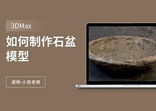 如何在3Dmax制作石盆模型
