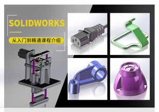 Solidworks从入门到精通