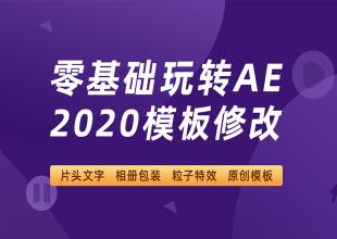 零基础入门学习AE2020模板修改教程