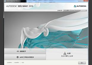 3DMAX-VRAY软件安装/单位设置细讲