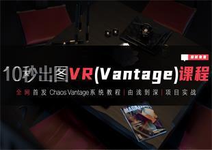 VR终于可以10秒出图并实时漫游动画(Vantage教程)