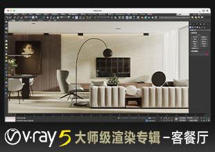 VRay5.0大师级渲染—现代客餐厅