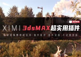 XIMI收藏超实用插件大合集安装及使用教程