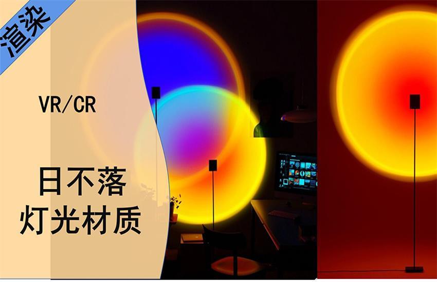 VR+CR-日不落投影灯案例制作教程