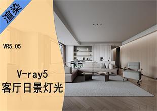VRay5.0-客厅超写实日景表现效果图教程