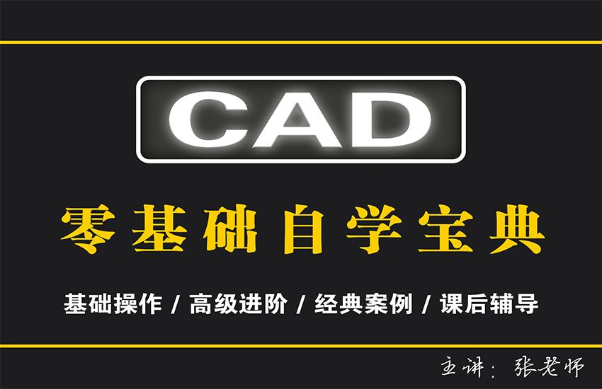 CAD零基础进阶自学宝典