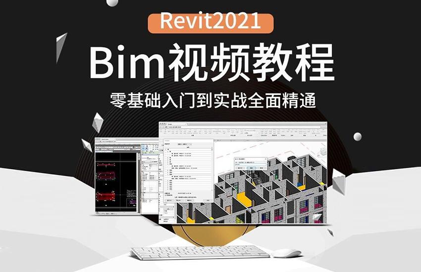 Bim教程Revit2021零基础入门到实战精通