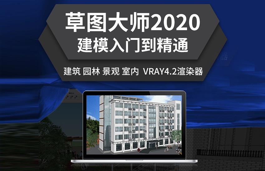 草图大师2020Vray4.2渲染教程入门到精通