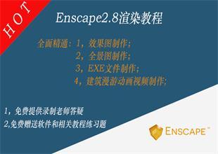 enscape2.8零基础到案例实战系统教程
