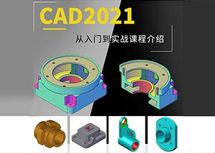 CAD2021从入门到实战课程