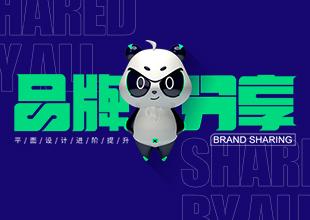【艺憨社】视觉品牌设计分享