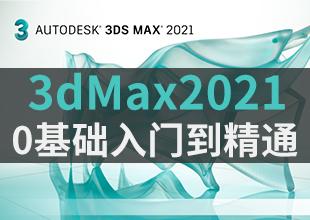 3Dmax2021视频教程-3Dmax小白自学必备