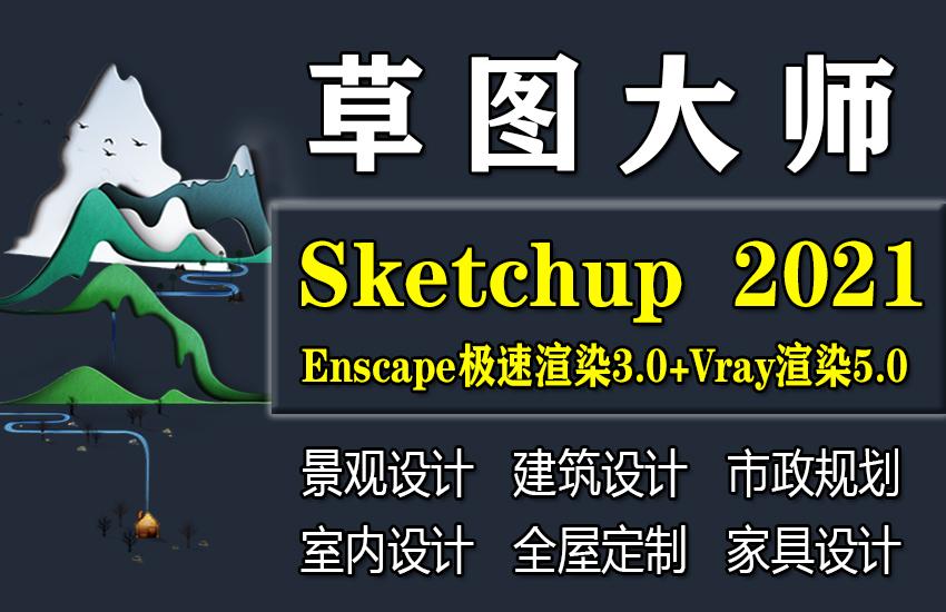 草图大师Sketchup教程景观建筑室内市政规划