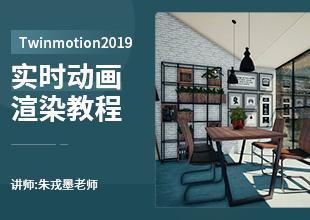 Twinmotion2019实时动画渲染教程